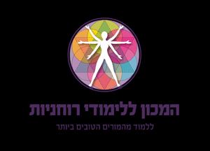 המכון ללימודי רוחניות